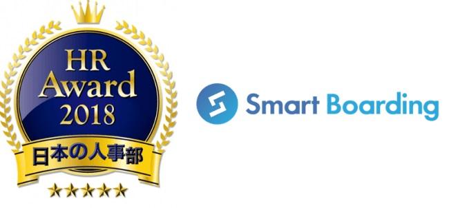 中途社員の1年以内離職率が56%→0%に!新人の即戦力化を加速させる「Smart Boarding」が日本の人事部「HRアワード」で最優秀賞