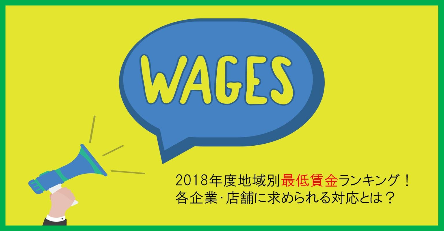 2018年度地域別最低賃金ランキング!企業・店舗に求められる対応とは?