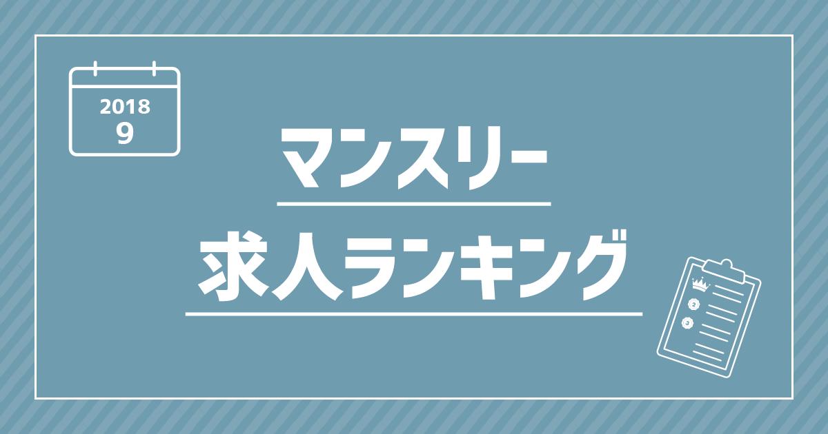 【2018年9月】マンスリー求人ランキング(求人掲載件数・平均給与額)