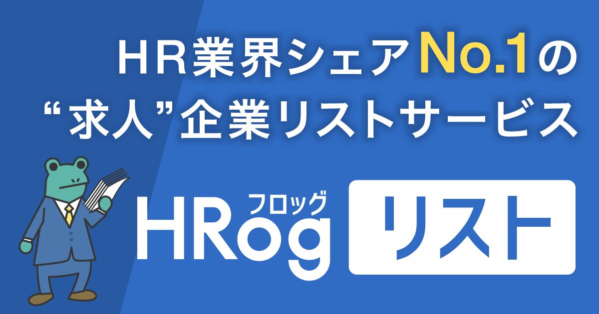 人材業界向け企業リストサービス「HRogリスト」から、求人ニーズの高いHOTリストを月額3万円~で作成できる「新着HOTプラン」リリース!