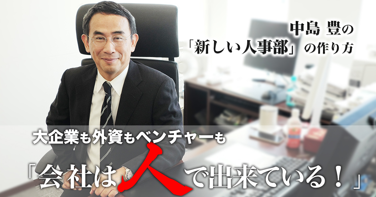 本当に、まだ「人事制度」が必要ですか?中島豊の「新しい人事部」の作り方 企業は「人」でできている