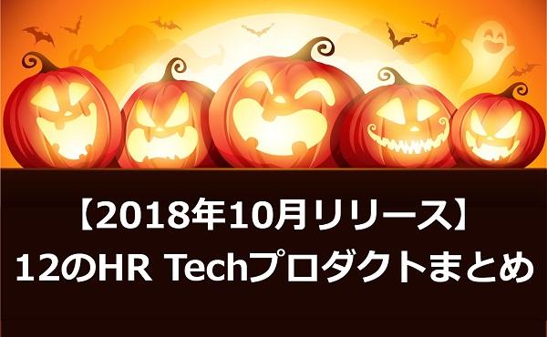 【2018年10月リリース】12のHR Techプロダクトまとめ