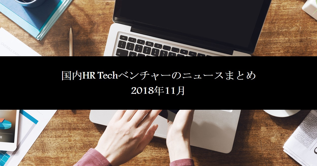 国内HR Techベンチャーのニュースまとめ 2018年11月