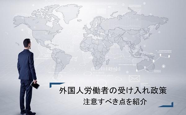 【今注目の法改正】外国人労働者の受け入れ政策|注意すべき点を紹介