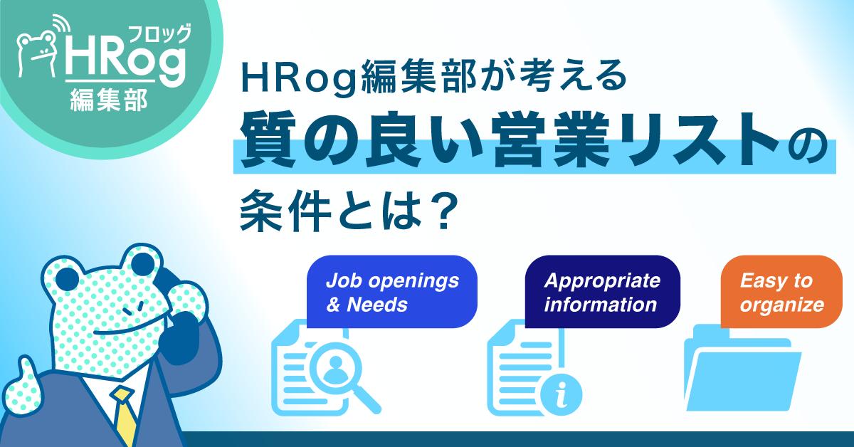 HRog編集部が考える質の良い営業リストの条件とは?