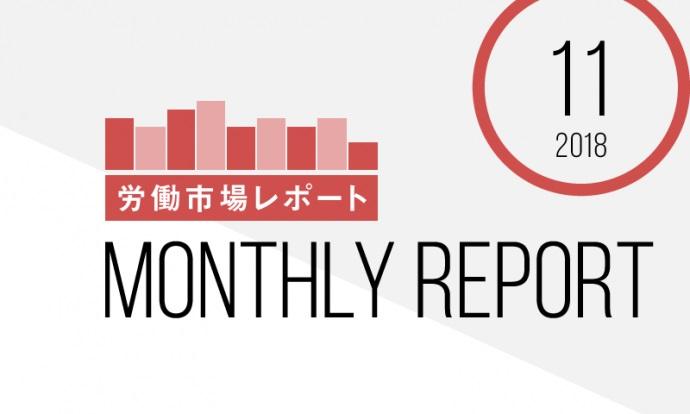労働市場レポート 2018年11月版(2018年09月実績)