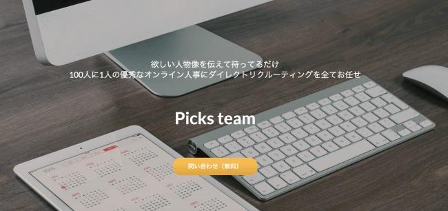 100人に1人のオンライン人事が、やりたいけどできないダイレクトリクルーティングを完全サポート!「Picks team(ピックスチーム)」の提供開始