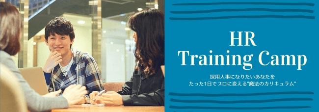 人材の早期離職を解決する研修『HR Training Camp(HRトレーニングキャンプ)』の運営を開始