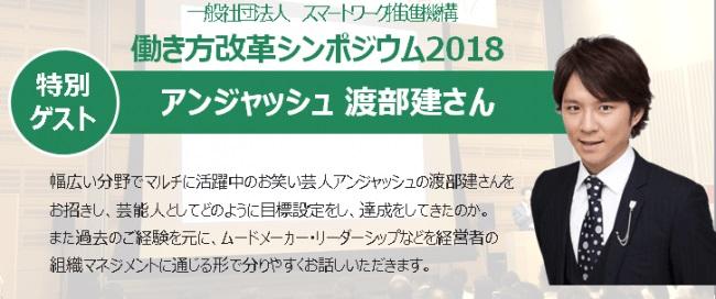 一般社団法人 スマートワーク推進機構(Smart Work Promotion Agency)主催 働き方改革シンポジウム2018開催