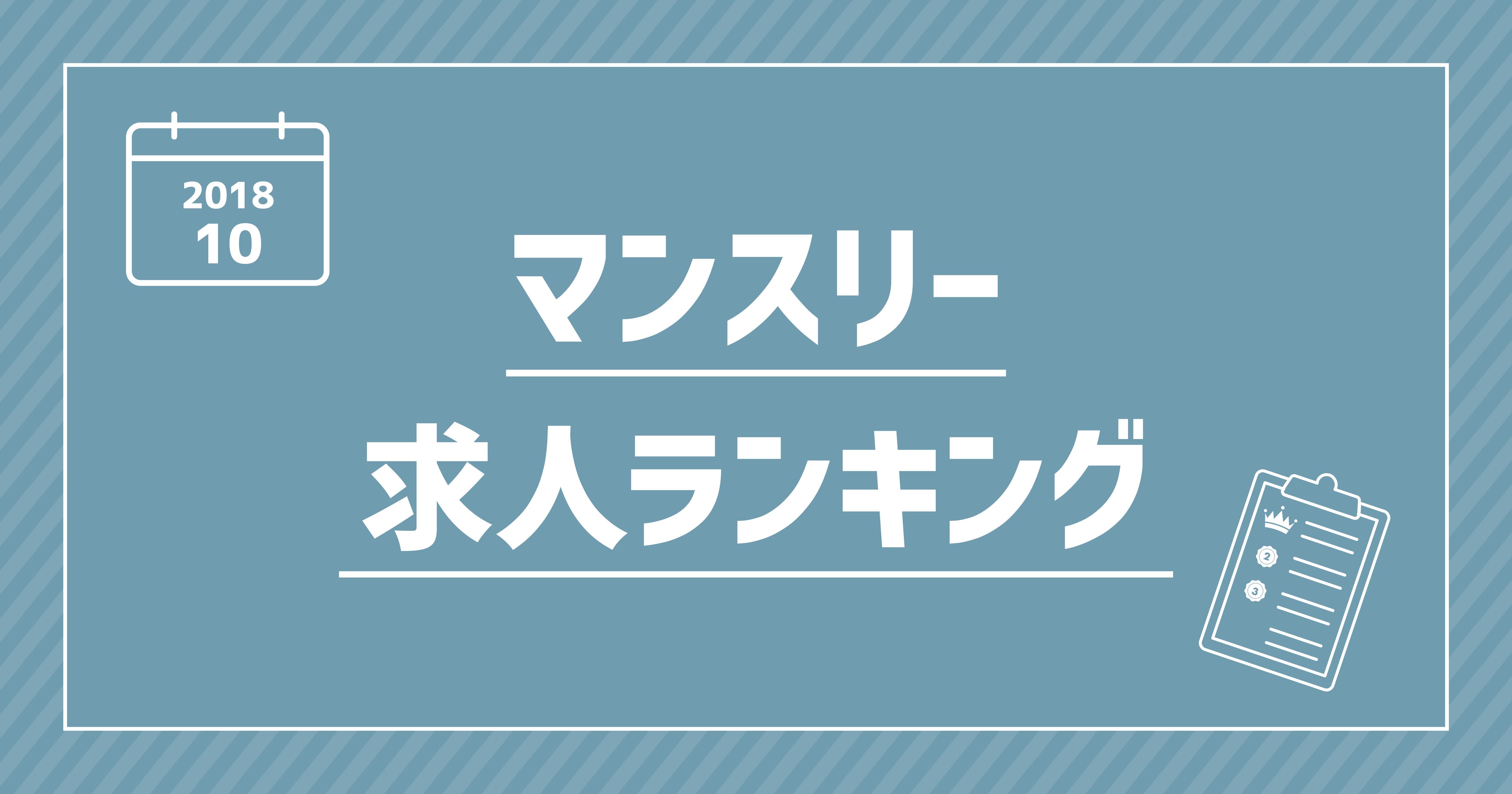 【2018年10月】マンスリー求人ランキング(求人掲載件数・平均給与額)