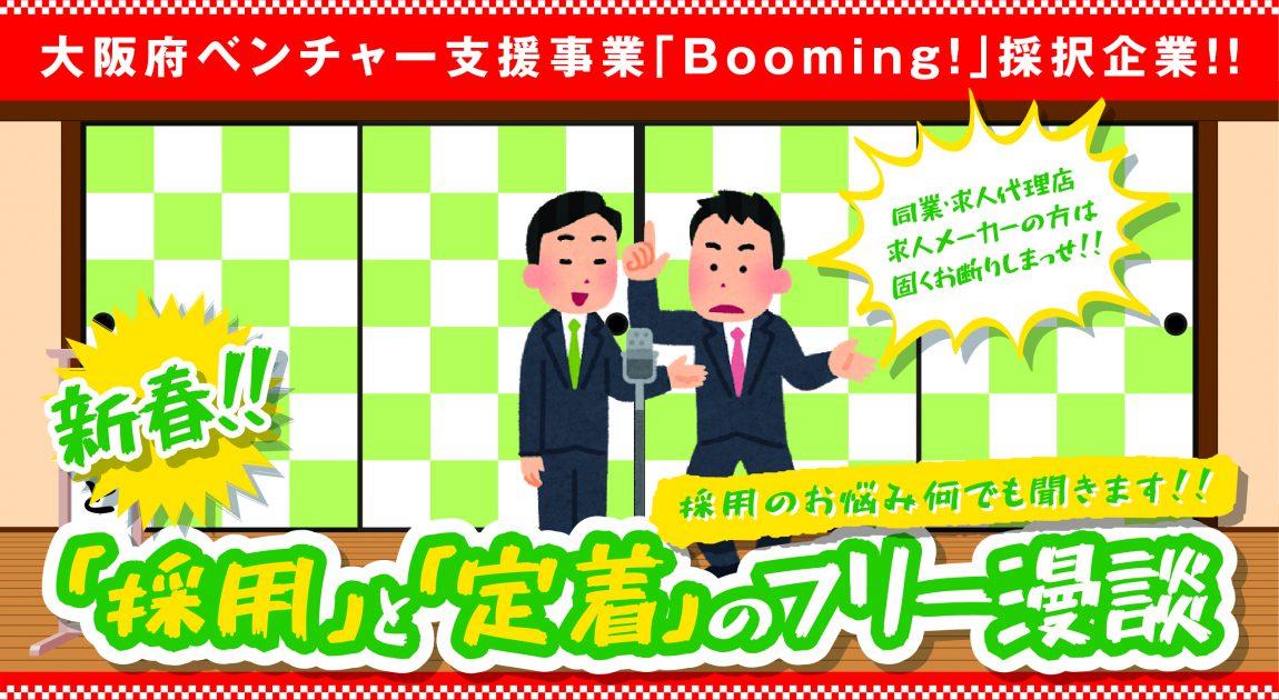 【1月17日(木) @梅田】「採用」と「定着」のフリー漫談