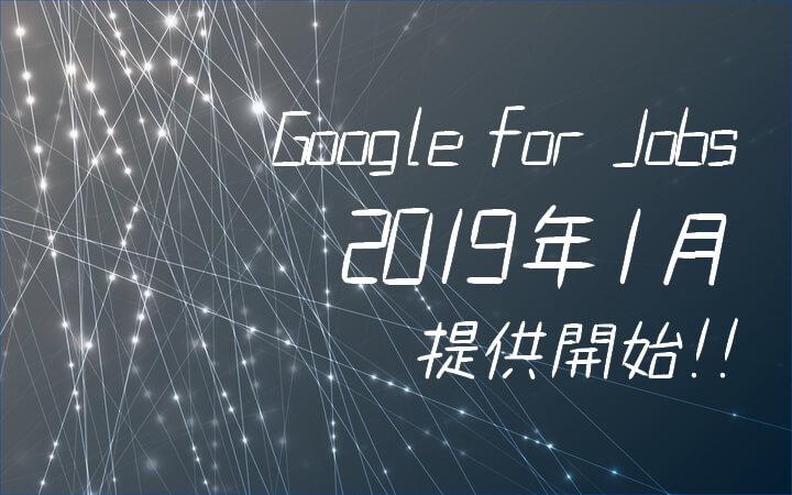 【速報!!】「Google for Jobs」来年1月に遂に日本で提供開始!!