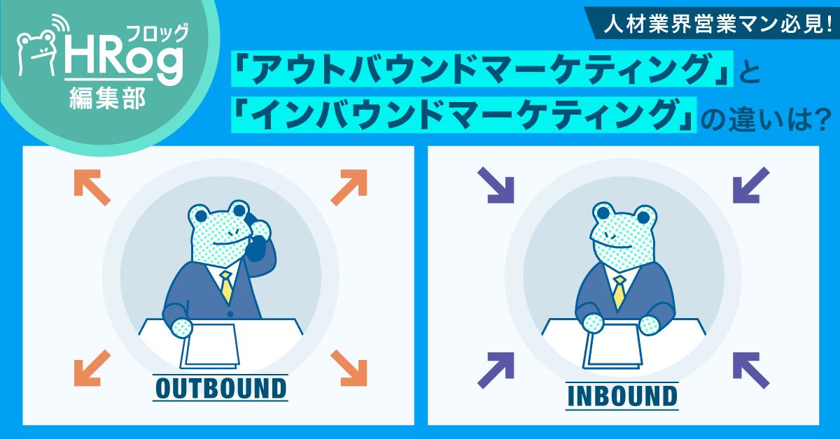 【人材業界営業マン必見!】「アウトバウンドマーケティング」と「インバウンドマーケティング」の違いは?
