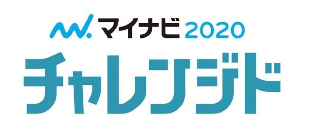 2020年以降に卒業予定の、障がいのある学生のための就職情報サイト『マイナビ2020チャレンジド』 本日12月3日(月)オープン