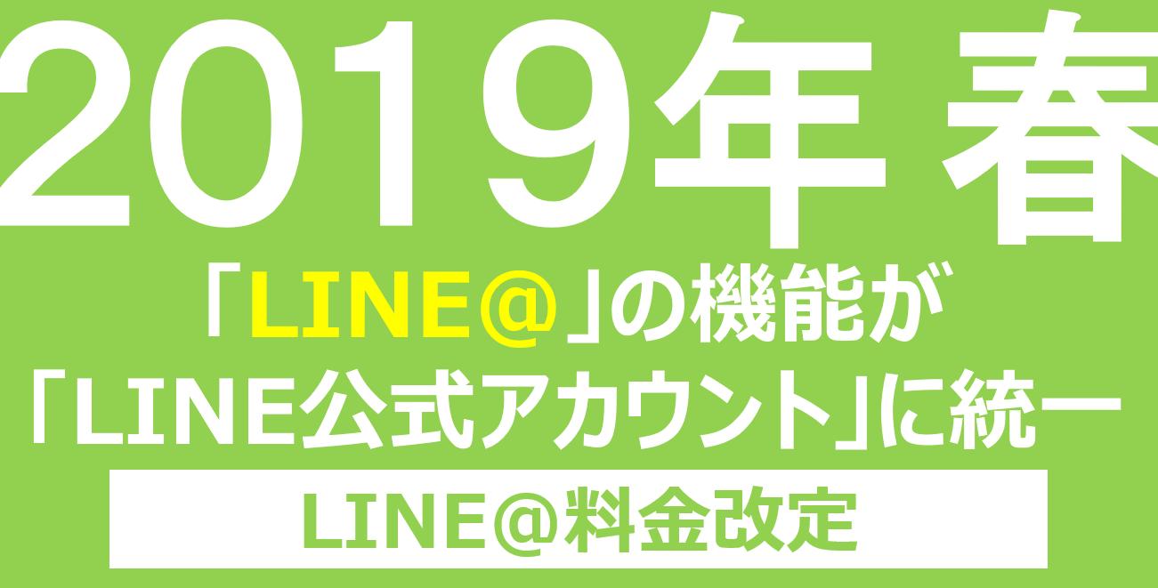 【2019年春】LINE@料金改定|最適なプラン選定方法をご紹介