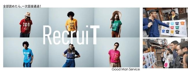 "~Tシャツで、外国人雇用と日本の労働力不足問題解決に貢献~世界初※1の""Tシャツ型""求人広告「RecruiT」(リクルーティー)12月12日「漢字の日」に全貌を公開。素材も無料で提供し世界流通を目指す"