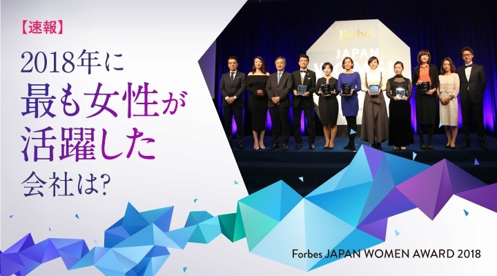 【速報】2018年に最も輝いた女性、最も女性が活躍した会社が決定