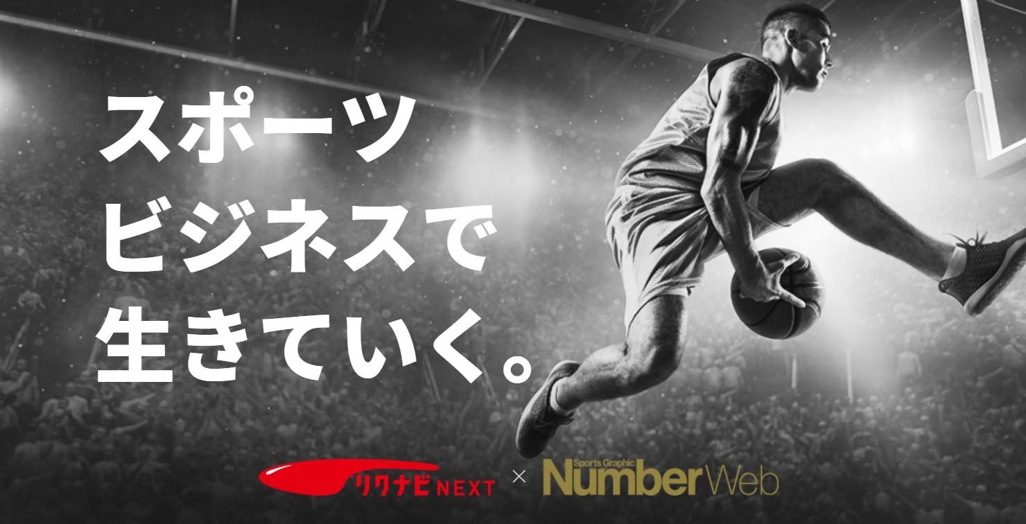 スポーツビジネスを盛り上げる! 転職求人サイト『リクナビNEXT』期間限定コンテンツ 「スポーツ業界を支える求人特集」開始