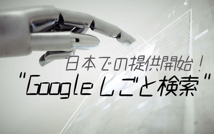 【Google しごと検索(Google for jobs)】ついに開始!!