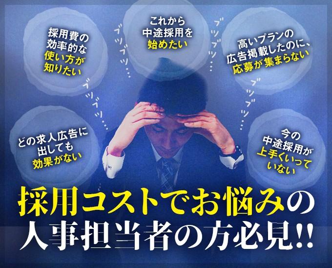 【2月8日(金) @新大阪】飲食業界の採用責任者が語る!採用費を4分の1にした方法とは。