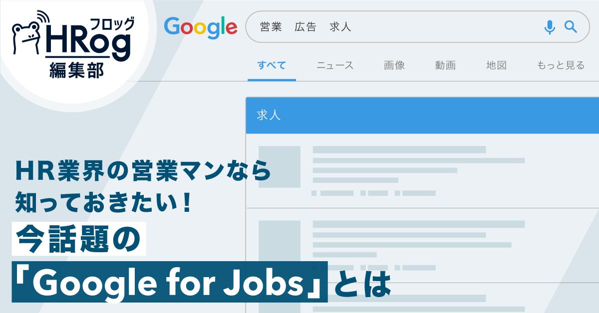 HR業界の営業マンなら知っておきたい!今話題の「Google for Jobs」とは?