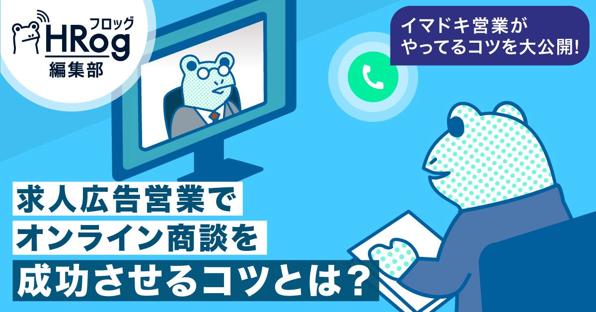 求人広告営業でオンライン商談を成功させるコツとは?