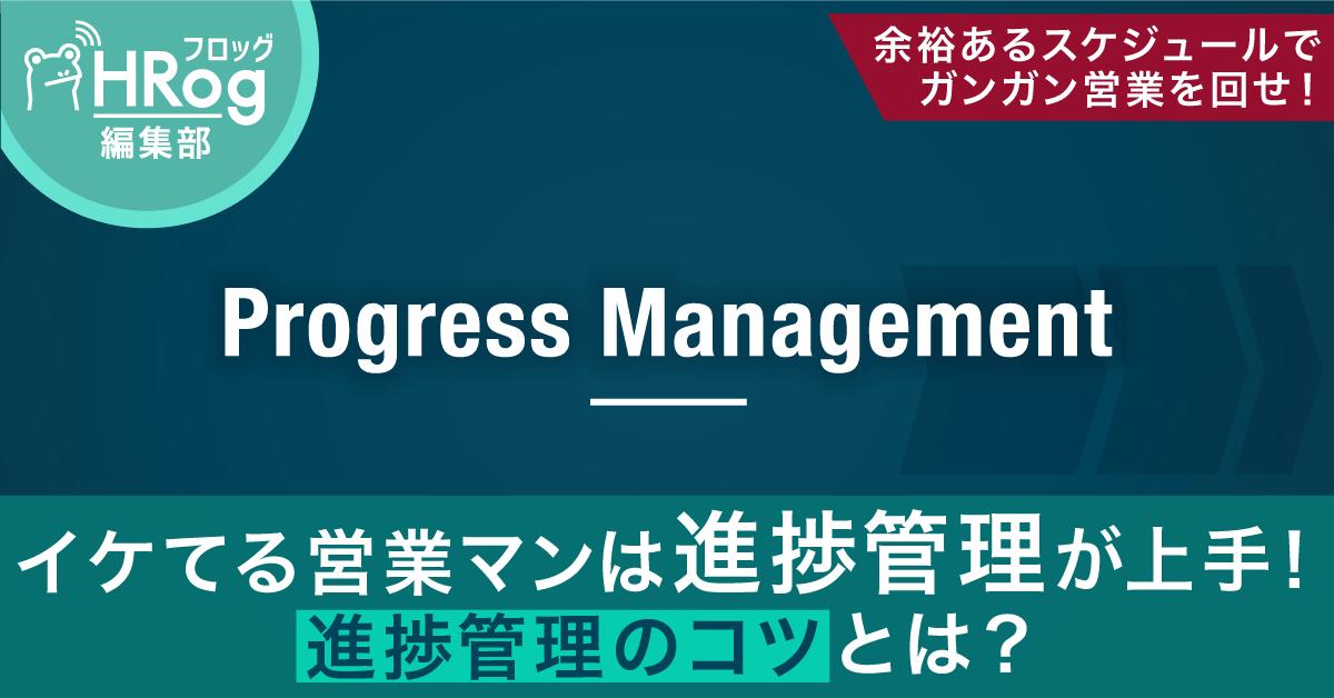 イケてる営業マンは進捗管理が得意!進捗管理のコツとは?