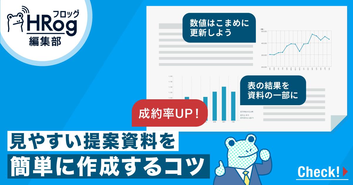 【成約率UP!】見やすい提案資料を簡単に作成するコツ
