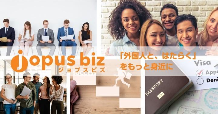 「外国人と、はたらく」をもっと身近にするメディア『jopus biz(ジョプス ビズ)』を正式オープン