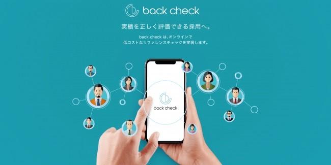 採用面接では分からない評価を同僚や上司から簡単照会、日本初の月額制リファレンスチェックサービス「back check」β版の事前登録を開始