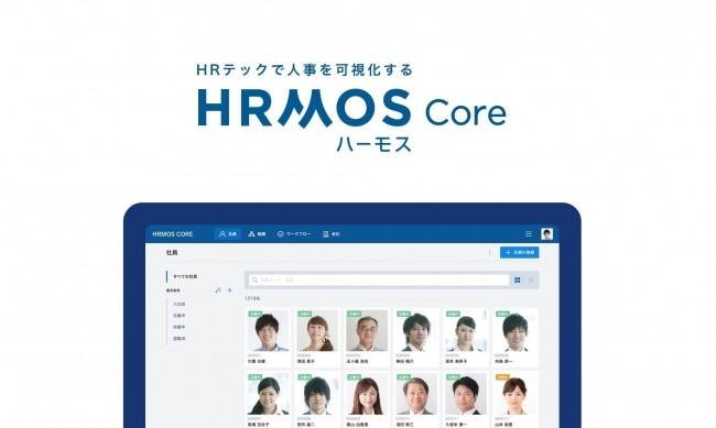 人事を可視化する、SaaS型 従業員データベース 「HRMOS Core(ハーモス コア)」をリリース