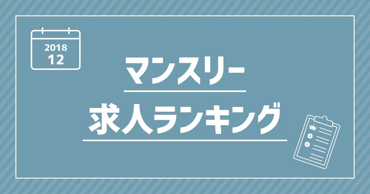 【2018年12月】マンスリー求人ランキング(求人掲載件数・平均給与額)