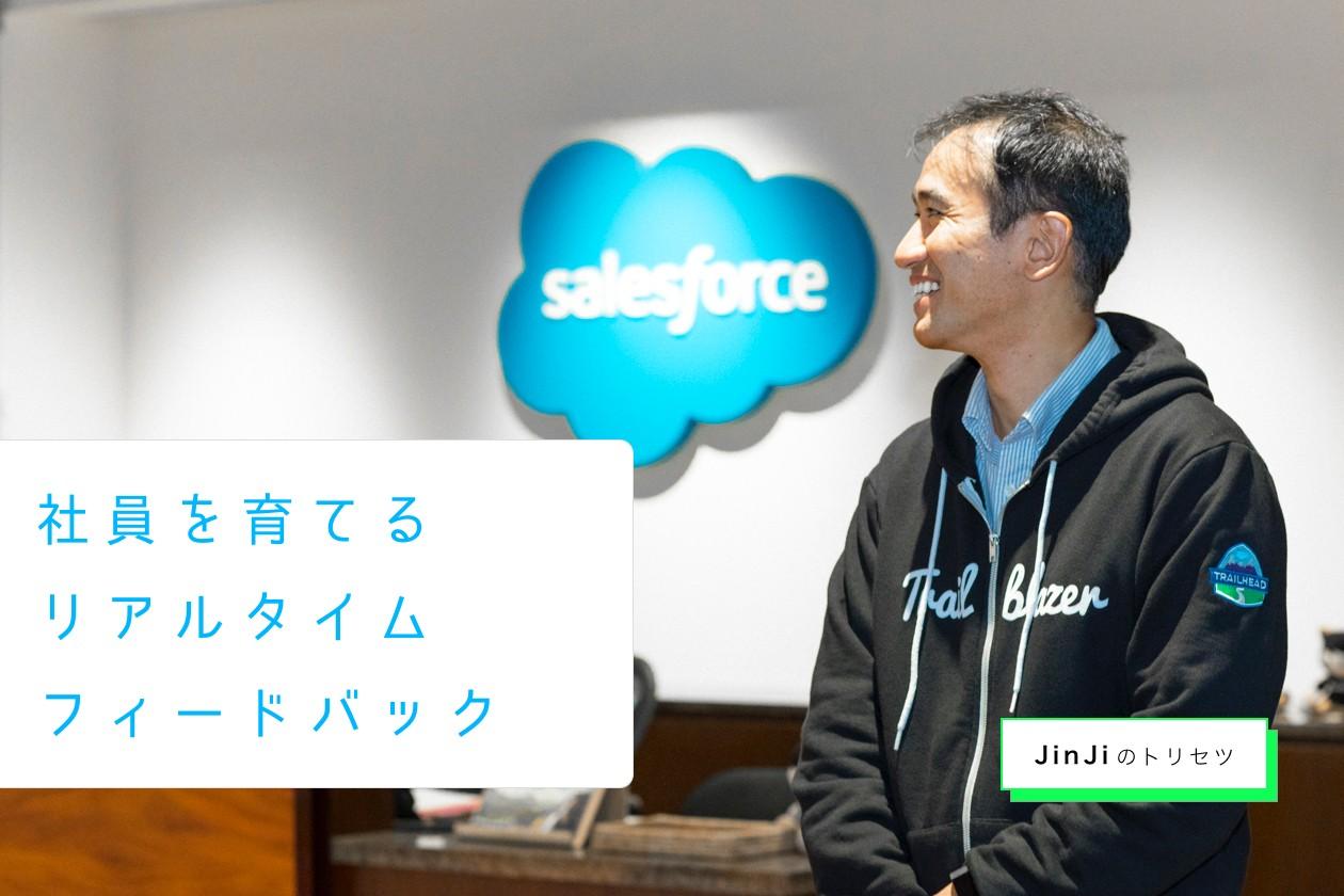「部下がマネジャーを4段階で毎月評価する」Salesforceが成長し続けてきた目標とフィードバックの仕組み | JinJiのトリセツ