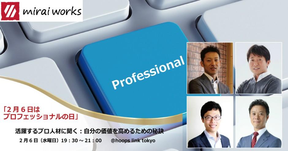 <イベント開催> 2月6日「プロフェッショナルの日」制定記念~高プロ実態調査発表~