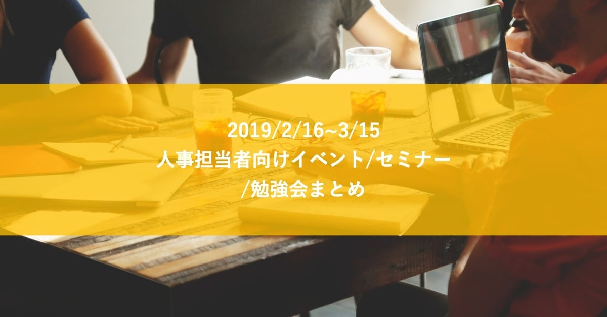 人事担当者向けの国内イベント(勉強会、セミナー、展示会)まとめ|2019年2月16日~3月15日