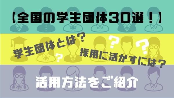 【全国の学生団体30選!】学生団体とは?採用に活かすには?|活用方法をご紹介