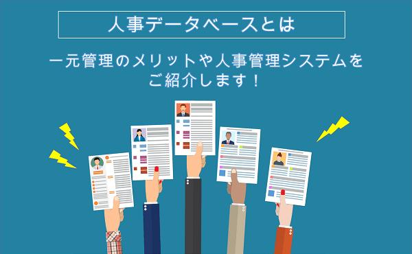 人事データベースとは|一元管理のメリットや人事管理システムをご紹介