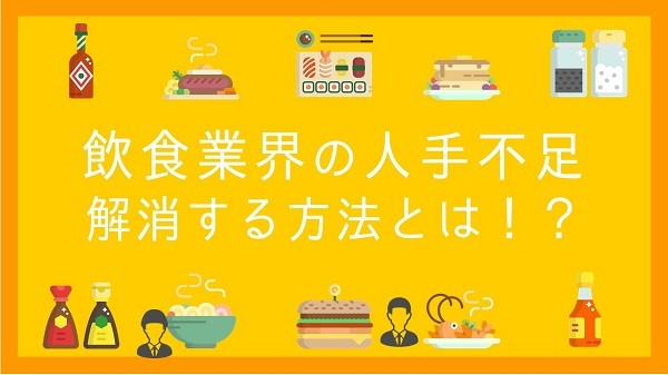 東京オリンピック間近!飲食業界の人手不足はどうなる!?