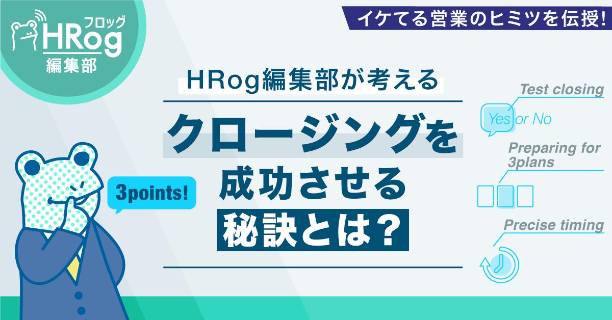HRog編集部が考えるクロージングを成功させる秘訣とは?
