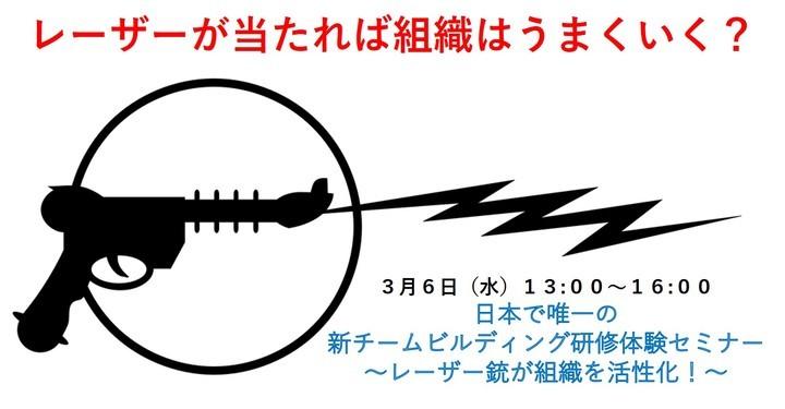 """日本で屈指の""""レーザー銃""""を使用したチームビルディングプログラムの提供開始"""