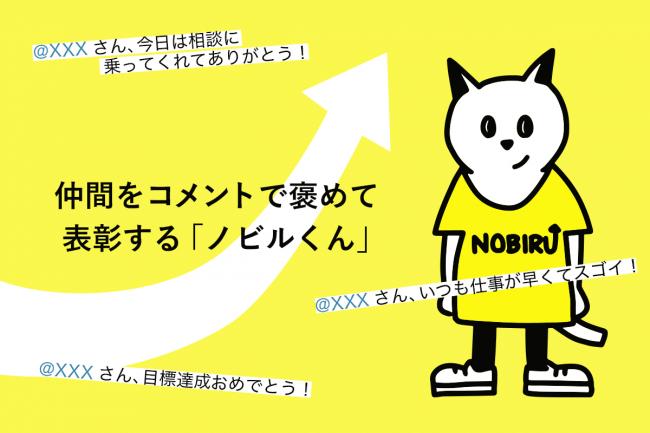 心理的安全性を高めるSlackアプリ。仲間をコメントで褒めて表彰する「ノビルくん」を提供開始