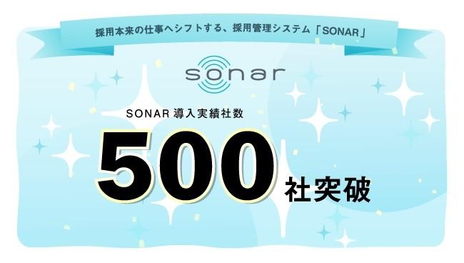 採用管理システムSONAR、導入500社突破 〜オープンプラットフォーム構想によるHRtechサービスとのエコシステム構築を推進〜