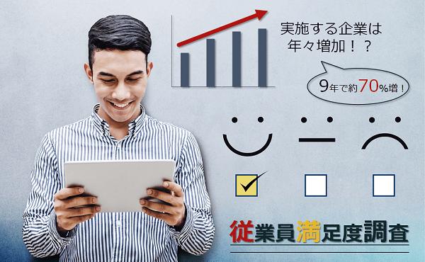 従業員満足度調査とは?|調査フローや支援サービスをご紹介!