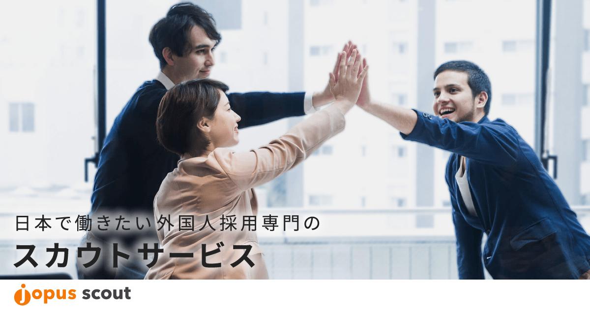 株式会社ゴーリスト、日本で働きたい外国人採用専門のスカウトサービス「jopus scout」をリリース