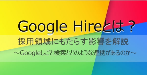 Google Hireとは? 採用領域にもたらす影響を解説
