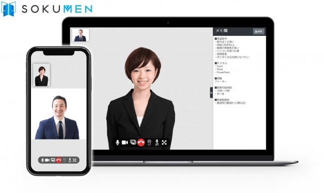 人材派遣会社のためのWeb面接システム「SOKUMEN」にエントリーシートカスタマイズ機能を追加