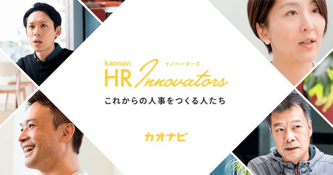 人事のプロフェッショナルが語る、人材マネジメント論や人事の未来を発信するWEBサイト『kaonavi HR Innovators』を3月28日(木)よりリリース