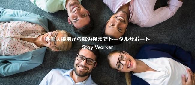 USEN-NEXT GROUPの 株式会社 Next Innovation、外国人材採用支援サービス 『Stay Worker』の提供を4月より開始