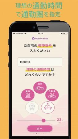 1日単位・短時間雇用プラットフォームアプリ「Platworks」のサービス提供開始