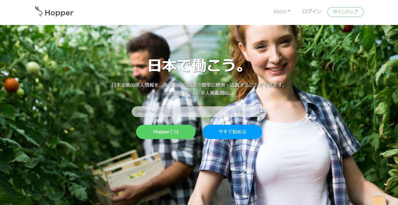 多言語求人サービス「HOPPER(ホッパー)」が ついに正式リリース  求人&求職どちらも無料で利用できます